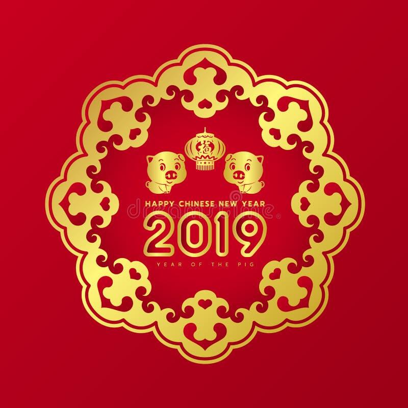 Het gelukkige Chinese nieuwe jaar 2019 jaar van de varkenstekst en het leuke varken en de lantaarn ondertekenen in Gouden Chinese vector illustratie