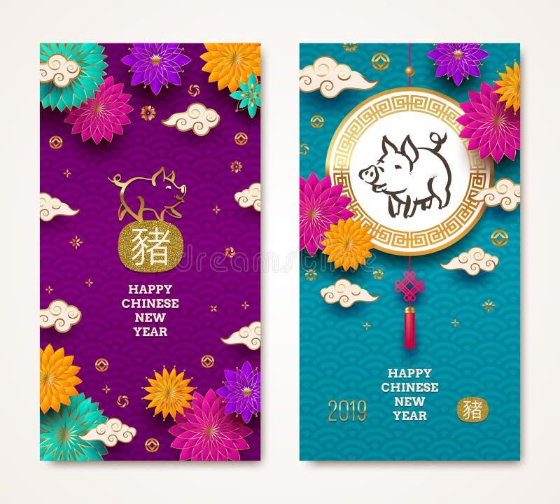Het gelukkige Chinese nieuwe Jaar van 2019 E royalty-vrije illustratie