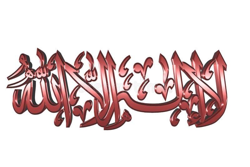 Het Islamitische Symbool van het Gebed #104 stock foto