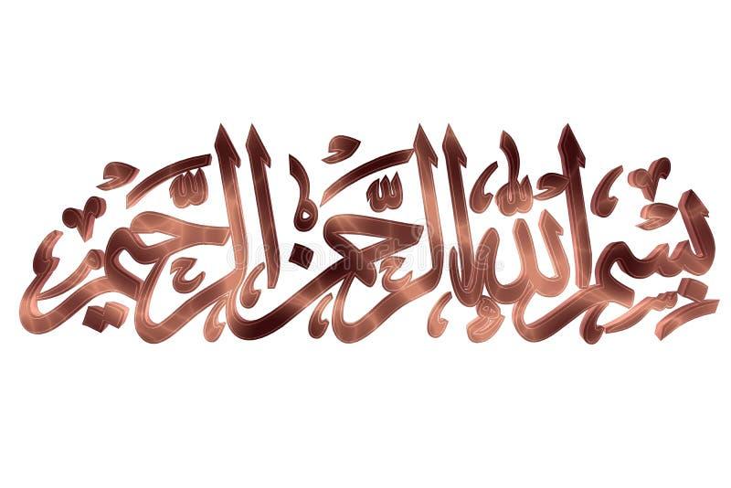 Het Islamitische Symbool van het Gebed royalty-vrije illustratie