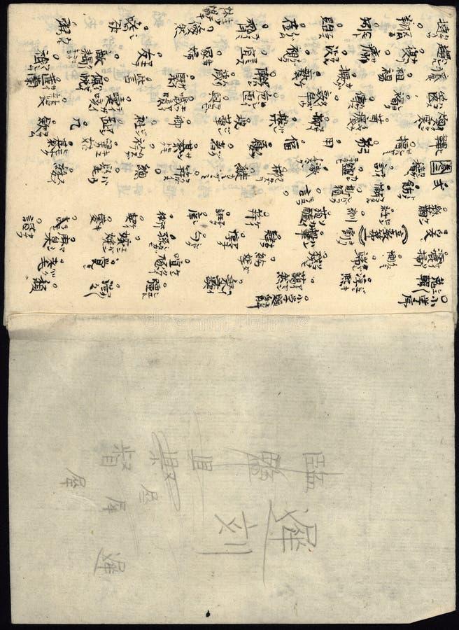 Het Japanse Document van het Boek met Tekst royalty-vrije stock afbeeldingen