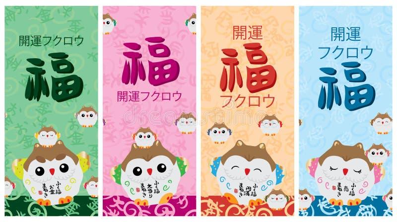 Het Japanse gelukkige vastgestelde naadloze patroon van de uilreferentie stock illustratie