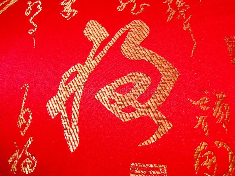 Het Karakter van ruggegraten: Fu--Goed (horintal) stock foto