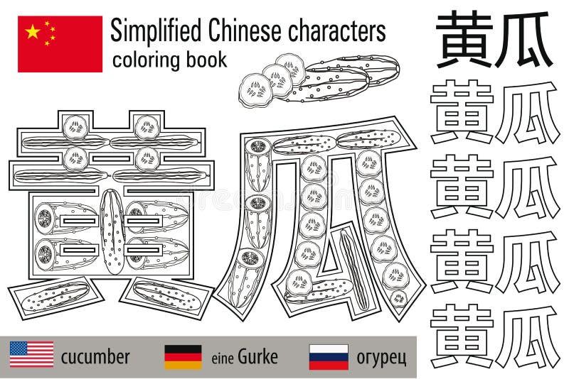 Het kleuren boek antispanning Chinese Karakters komkommer Kleurentherapie Leer Chinees stock illustratie