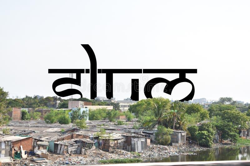 Het krottenwijkgebied in India stock afbeeldingen
