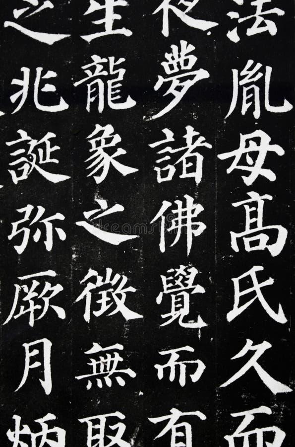 Het manuscript van Japan op donkere achtergrond stock foto's