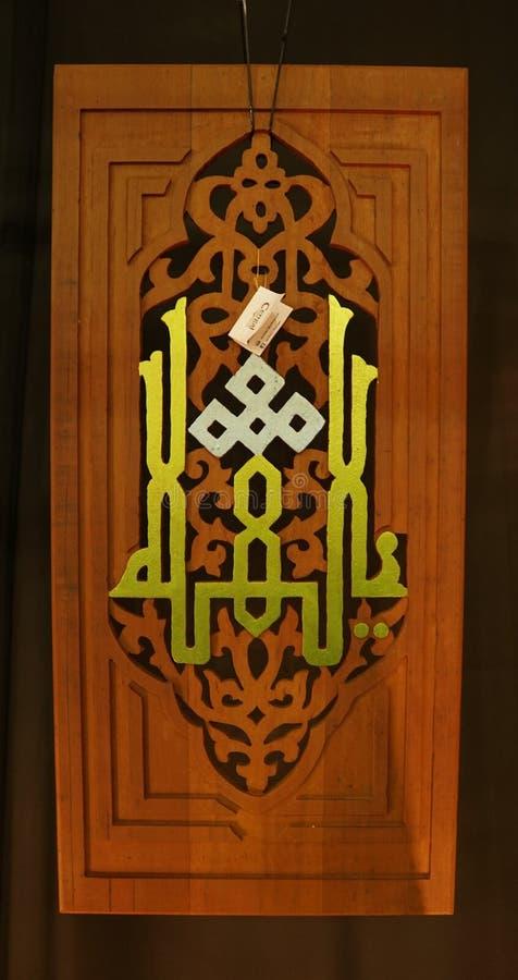 Het mooie kader van de ambacht Islamitische kufi van Maleisië houten royalty-vrije stock foto