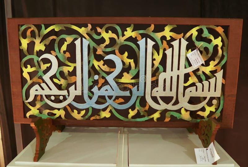 Het mooie kader van de ambacht Islamitische kufi van Maleisië houten stock fotografie