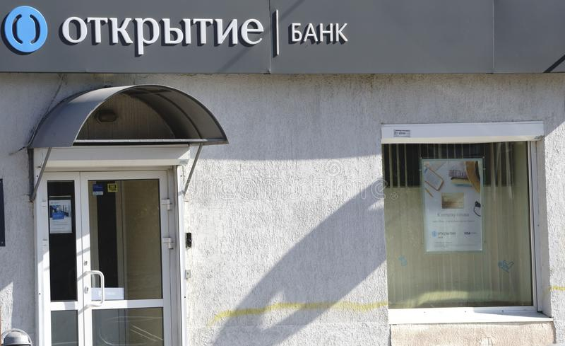 Het openen van de Bank van Rusland, Sep 2017 van Berezniki 2 - de Russische Federatie royalty-vrije stock foto