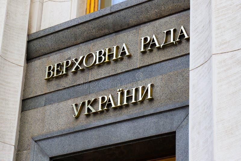 Het opschrift in de Oekraïense taal - de Hoge Raad van Oekraïne, de Verkhovna Rada, over de bouw van de Oekraïense stock foto's