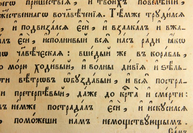 Het oude Russische boek van de pagina royalty-vrije stock foto