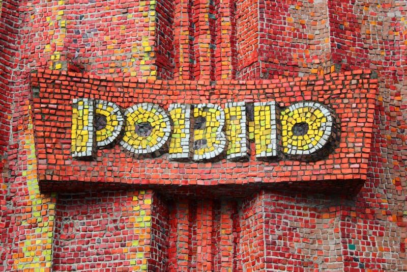 Het sovjetmozaïek van de stijlmuur in Rovno, de Oekraïne stock foto's