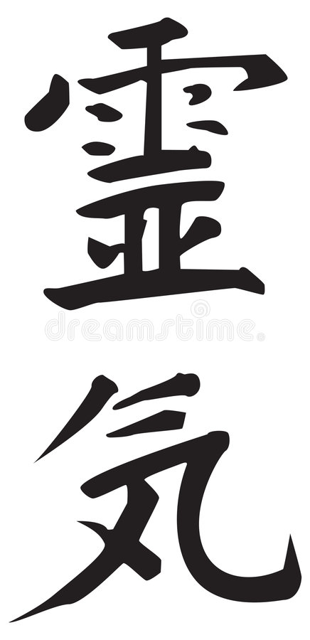 Het symbool van Reiki. royalty-vrije illustratie