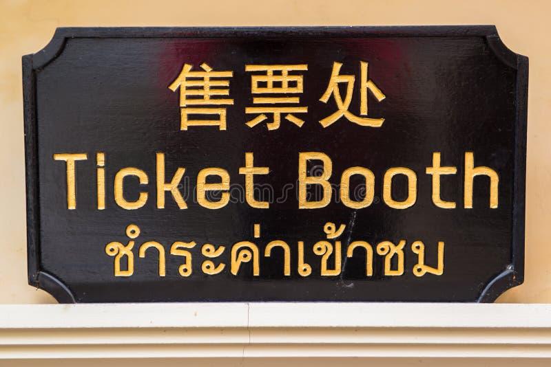 Het teken van de kaartjescabine stock fotografie