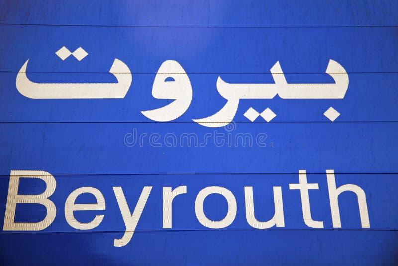 Het welkome teken van Beiroet royalty-vrije stock afbeeldingen
