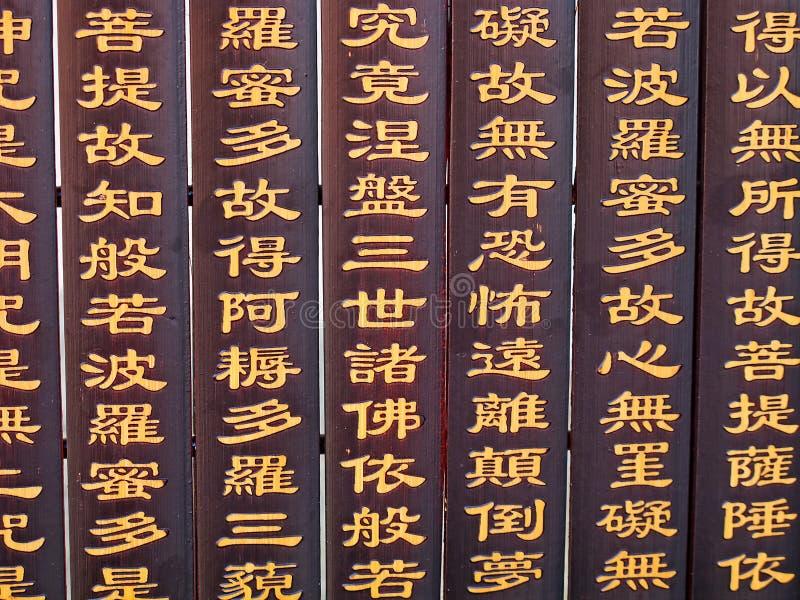 Hiéroglyphe chinois photographie stock