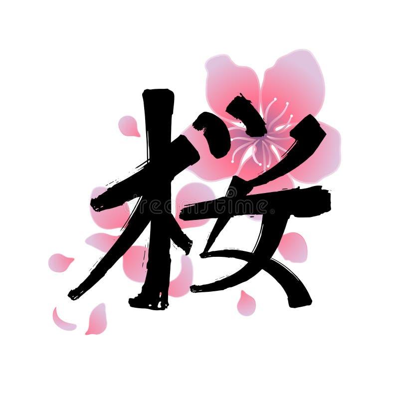 Hiéroglyphe graphique de kanji - Sakura illustration libre de droits