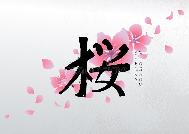 Hiéroglyphe graphique de kanji - Sakura illustration stock