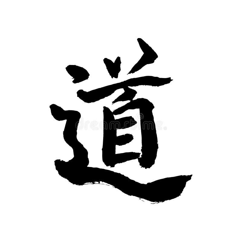 Hiéroglyphe oriental de Tao de symbole illustration libre de droits