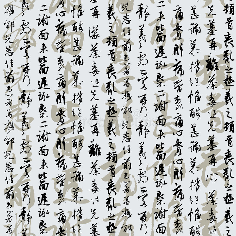 Hiërogliefen (China, Japan) royalty-vrije illustratie