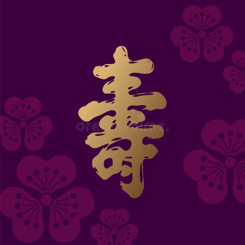 Hieroglif dobrobyt Chińska ikona Złoty hieroglif na ciemnym tle ilustracja wektor