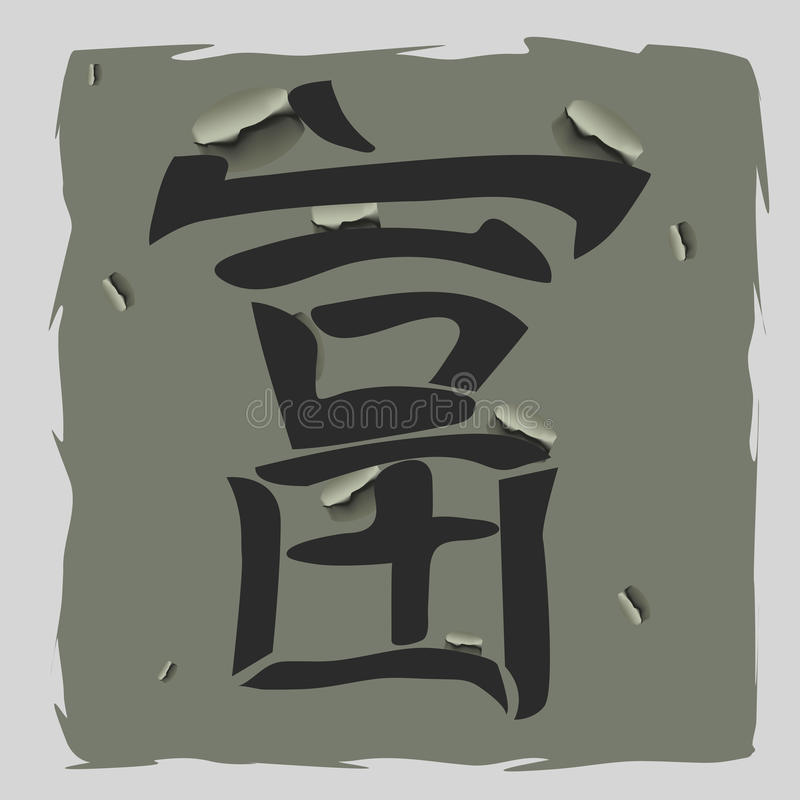Hieroglyph του πλούτου 10 eps στοκ φωτογραφία