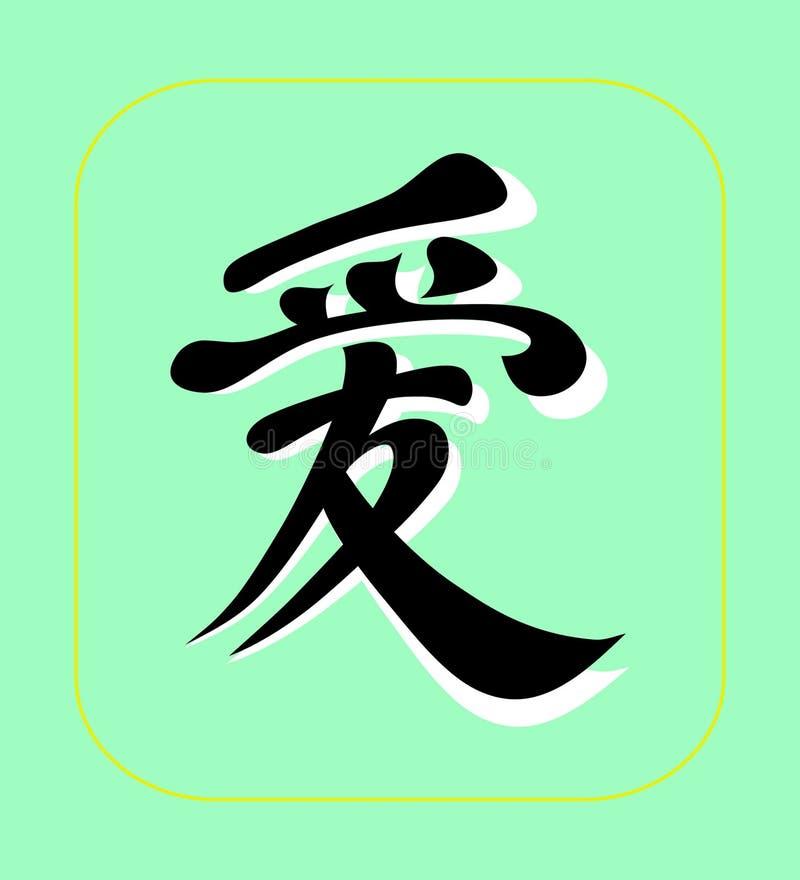 Hieroglyph love japan design.Vector illustration. royalty free illustration