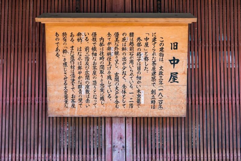Higashi Chaya District royalty-vrije stock afbeelding