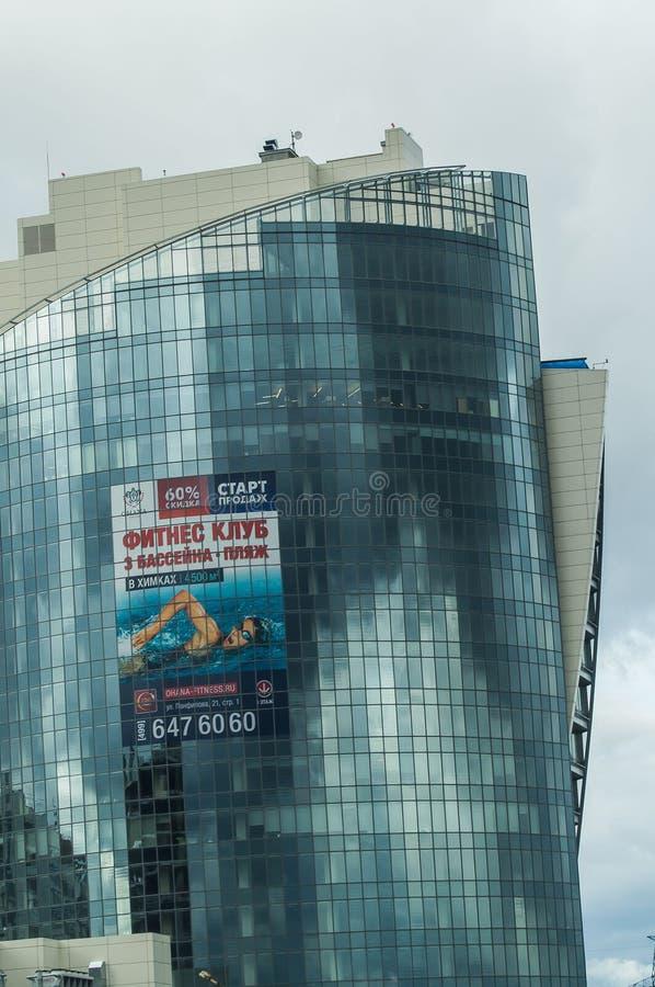 High-rise de bouw in de hoofdstad van Rusland - Moskou stock fotografie