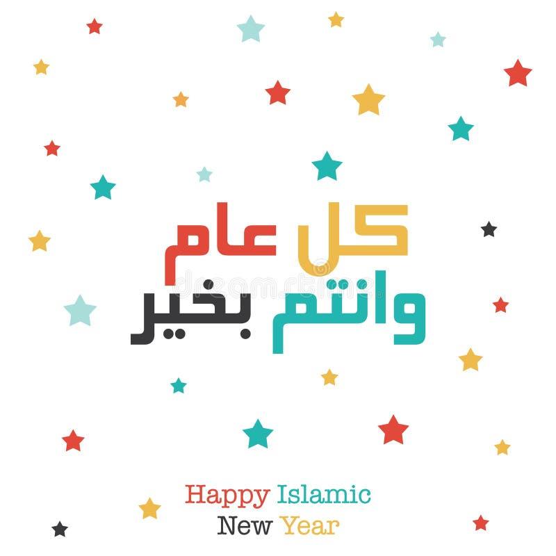 Hijra islamique heureux de la nouvelle année 1440 hijri/ illustration libre de droits