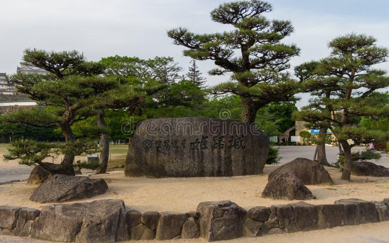 Himeji kasztelu kamienia zabytek, pisze list w Engl UNESCO światowe dziedzictwo na jasnym, słoneczny dzień z wiele zieleń wokoło  fotografia royalty free