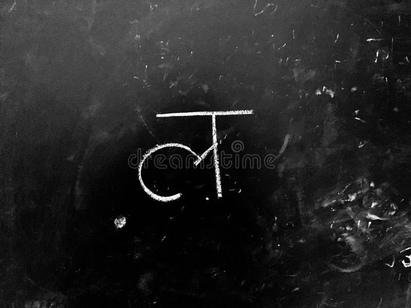 Hindi Script Handwritten auf Tafel Übersetzung: Schriftliches hin stockfotografie