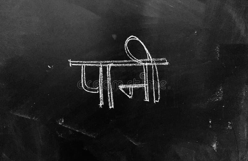 Hindi Script Handwritten auf Tafel Übersetzung: Schriftliches hin stockbild