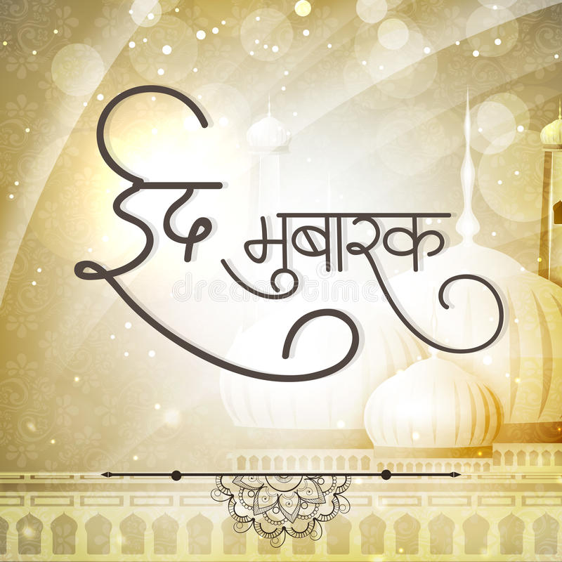Download Hindi Text And Mosque For Eid Mubarak Celebration Stock Illustration