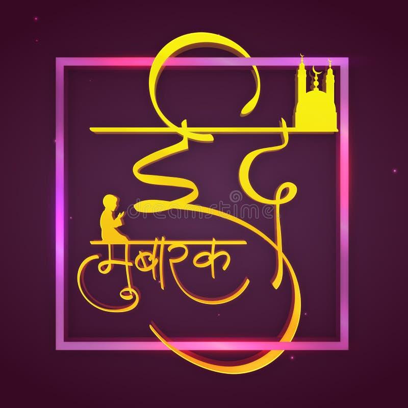 Hinditekst met jongen en Moskee voor Eid Mubarak stock illustratie