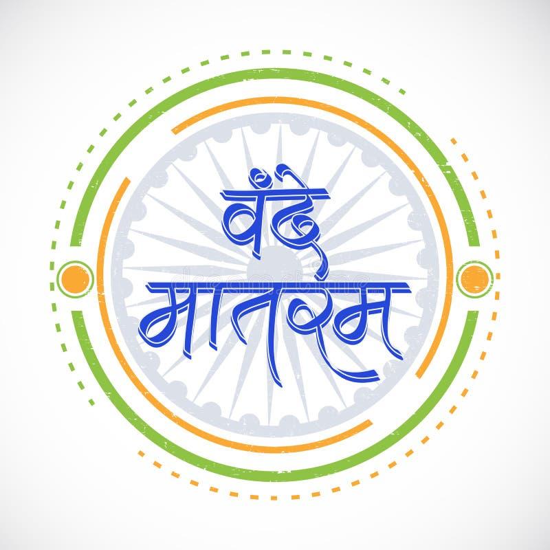 Hinditext Vande Mataram för indisk republikdagberöm vektor illustrationer