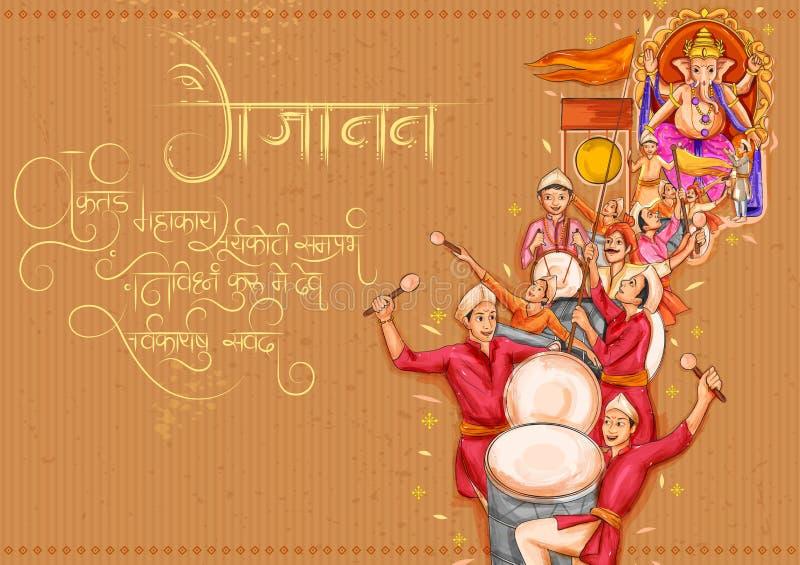 Hindusi świętują tło lorda Ganpatiego podczas indyjskiego festiwalu Ganesh Chaturthi royalty ilustracja