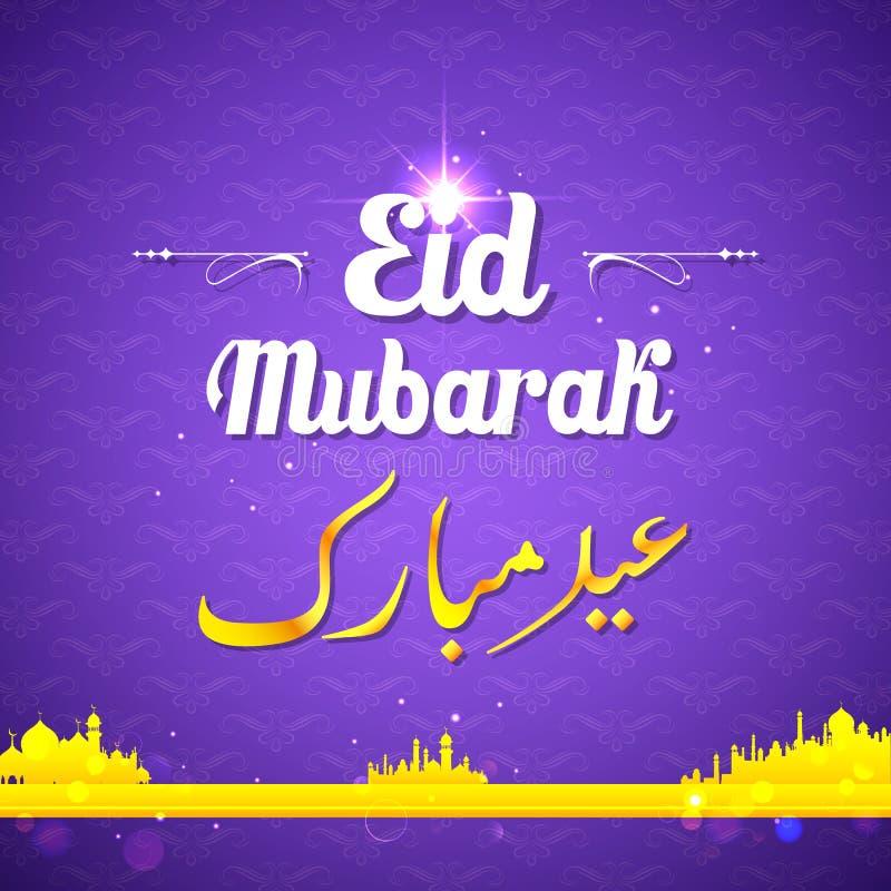 Hintergrund Eid Mubaraks (glückliches Eid) vektor abbildung