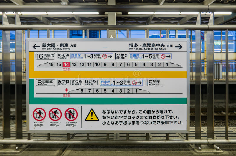 Hiroshima station. Hiroshima, Japan - May 6, 2016: Passenger information at the platform in Hiroshima station stock photos