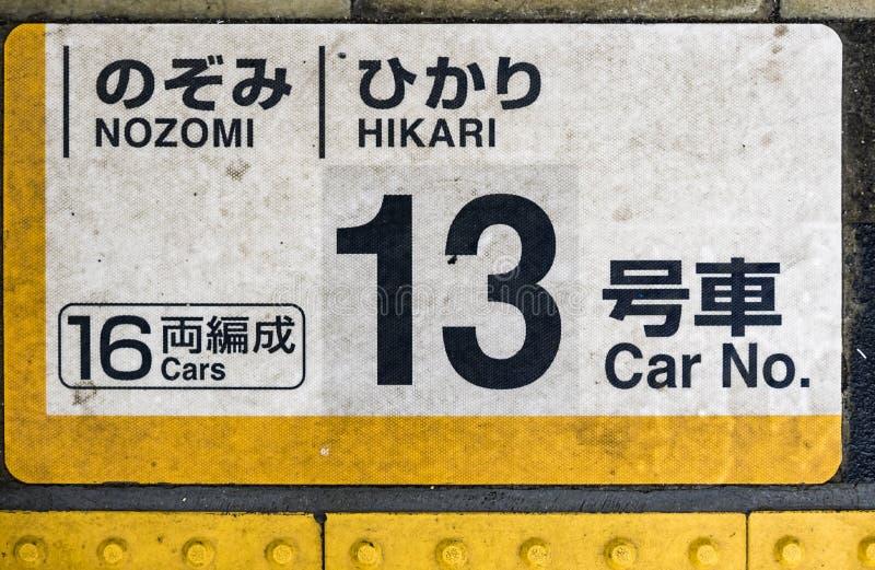 Hiroshima station. Hiroshima, Japan - May 6, 2016: Passenger information at the platform in Hiroshima station royalty free stock image