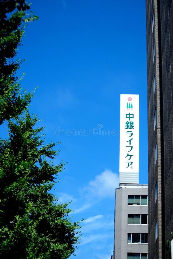 Hokkaido de Sapporo da construção fotos de stock royalty free