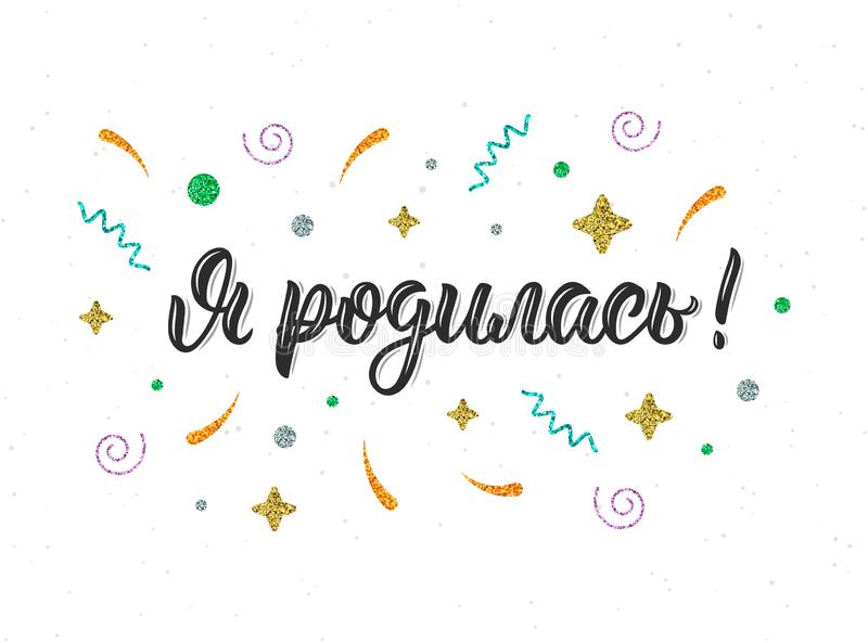Hola nací, bebé Cita caligráfica rusa con los elementos decorativos del brillo Cepillo cirílico que pone letras a frase en negro stock de ilustración