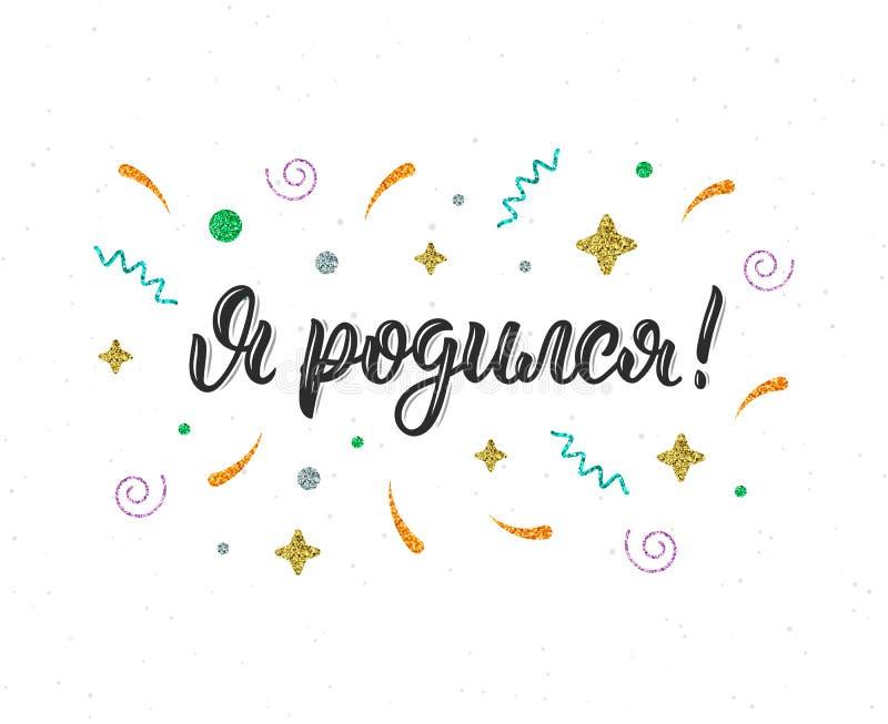 Hola nací, bebé Cita caligráfica rusa con los elementos decorativos del brillo Cepillo cirílico que pone letras a frase en negro libre illustration