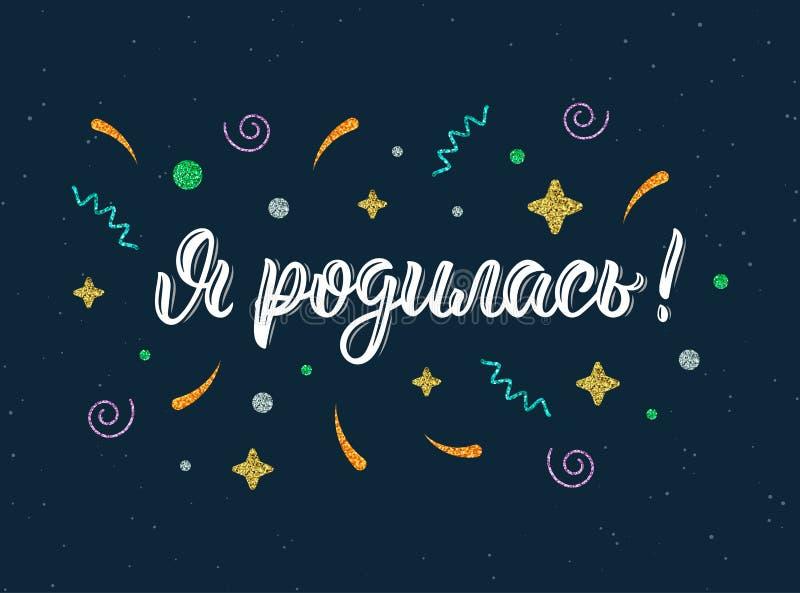 Hola nací, bebé Cita caligráfica rusa con los elementos decorativos del brillo Cepillo cirílico que pone letras a frase en blanco ilustración del vector
