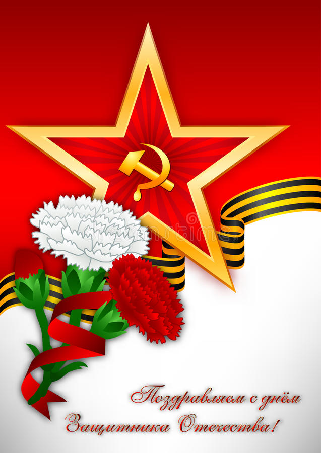 Holiday card for February 23 or May 9. Holiday greeting card with soviet red star, carnations and George ribbon on red and white for February 23 or May 9 royalty free illustration