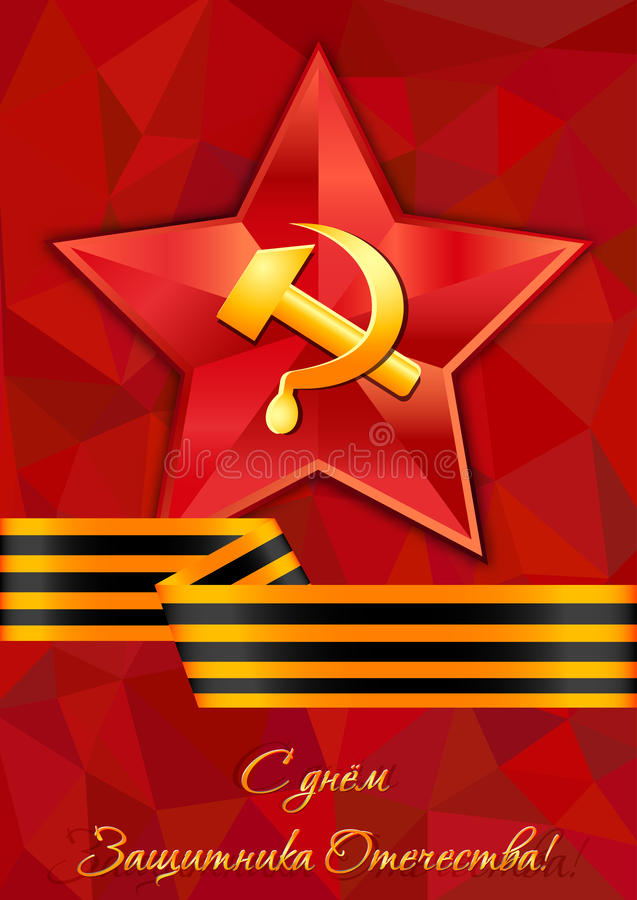 Holiday card for February 23 or May 9. Card with soviet red star with hammer and sickle inside and George ribbon on red polygonal background for February 23 or vector illustration