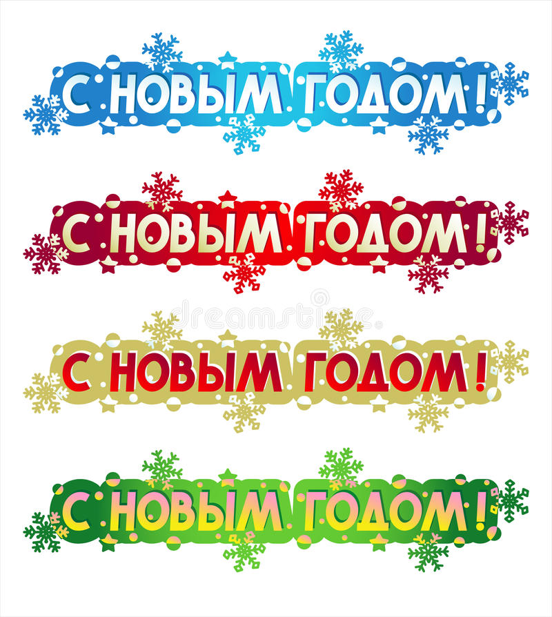 Holiday greeting happy new year in russian stock vector download holiday greeting happy new year in russian stock vector illustration of m4hsunfo Image collections
