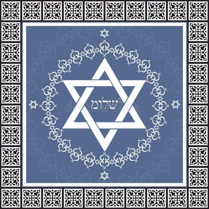 Holiday Shalom hebrew design with David star - je. Wish vector greeting background, illustration royalty free illustration