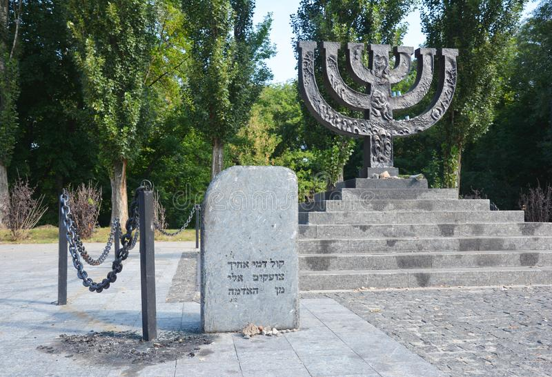 Holocausto Babi Yar Holocaust Memorial Center fotografía de archivo libre de regalías