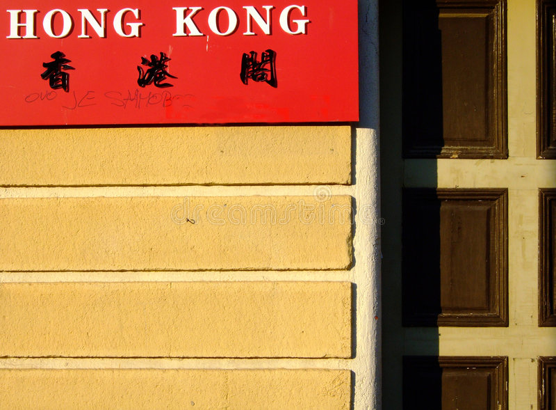 Hong Kong photos stock